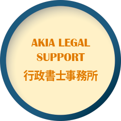 株式会社 AKIA TAX CONSULTANTS